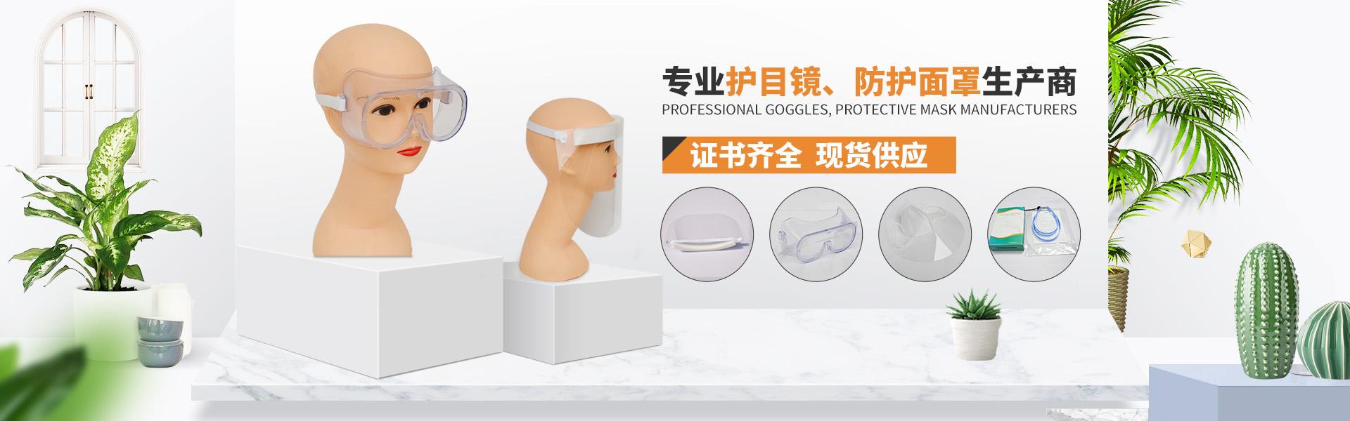 防护面罩厂家